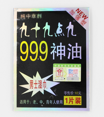 China 999shenyou Sex Delay Wipes Men Delay Wipes for delay sex time Herbs Male Enhancement Sex Medicines supplier