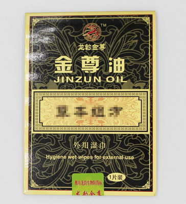 Jinzunyou Sex Delay Wipes can delay 30min OEM for male